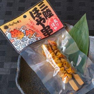 ほや串(炙りほや) 10袋セット