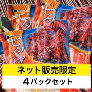 七夕ぼや(4パックセット)