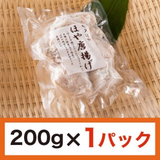 プリフライほや唐揚げ [200g] (1パック)