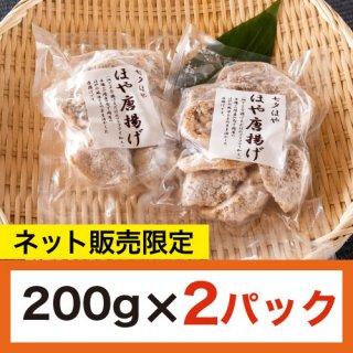 プリフライほや唐揚げ [200g] (2パック)
