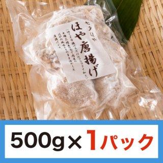 プリフライほや唐揚げ [500g] (1パック)