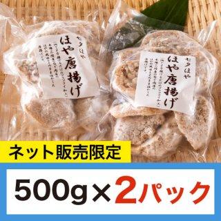 プリフライほや唐揚げ [500g] (2パック)