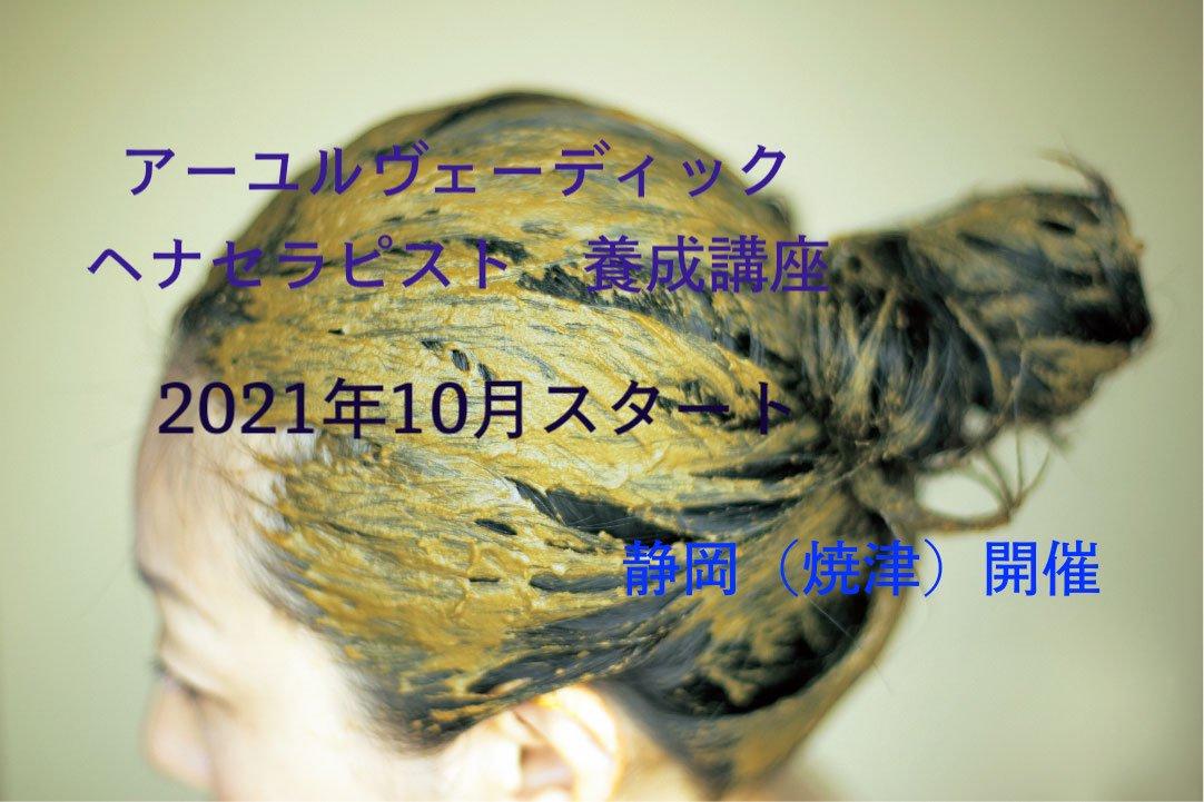 アーユルヴェーディック ヘナセラピスト養成講座(HM-1021Y)静岡(焼津)日曜クラス:10月開講