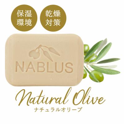 【ナーブルスソープ (NABLUS SOAP) 】 ナチュラルオリーブ Natural Olive(肌の保湿環境を整える)100g 完全無添加 オーガニック石鹸 洗顔&ボディー石鹸