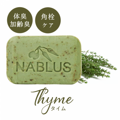 【ナーブルスソープ NABLUS SOAP 】 タイム Thyme(体臭・角栓の黒ずみ)100g 完全無添加 オーガニック石鹸 洗顔&ボディー石鹸