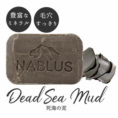 【ナーブルスソープ NABLUS SOAP 】 死海の泥 Dead Sea Mud(日焼けによるシミ・そばかす予防)100g 完全無添加 オーガニック石鹸 洗顔&ボディー石鹸