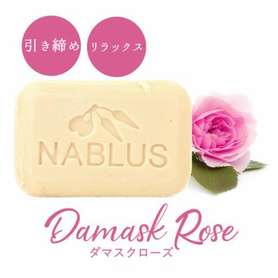 【ナーブルスソープ NABLUS SOAP】 ダマスクローズ Damask Rose(引き締め・リラックス)100g 完全無添加 オーガニック石鹸 洗顔&ボディー石鹸