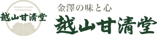 金澤の味と心 越山甘清堂
