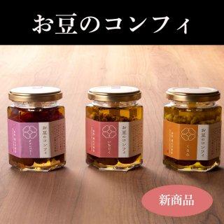 お豆のコンフィ(いちじく、クランベリー、くるみの3種)