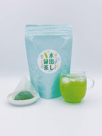 水出し緑茶ティーバッグ
