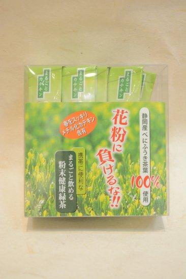 花粉に負けるなべにふうき粉末茶