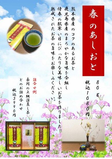【期間限定】春のあしおと【画像3】