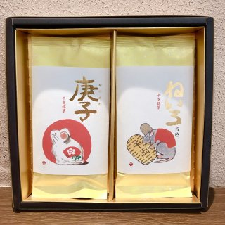 期間限定品 【期間限定】干支茶 二本詰