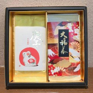 期間限定品 【期間限定】大福茶 干支茶 二本詰