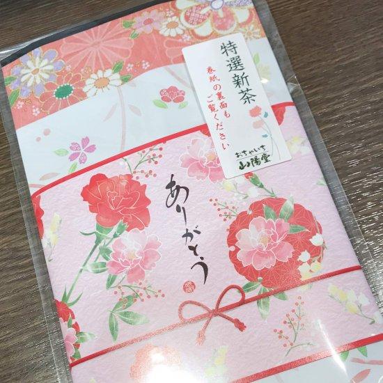 【予約新茶】特選新茶(母の日)【送料無料】