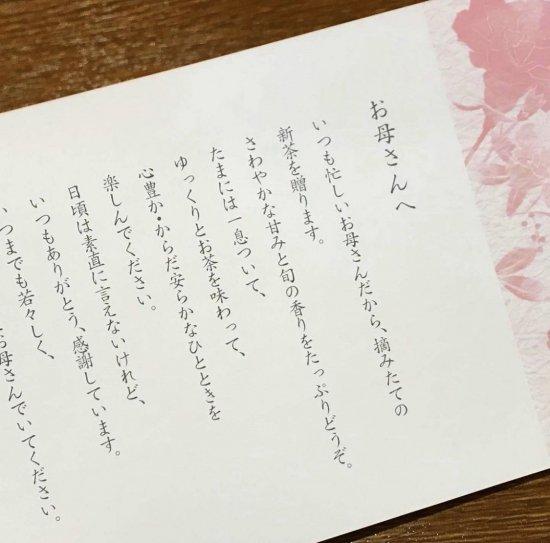 【予約新茶】特選新茶(母の日)【送料無料】【画像3】