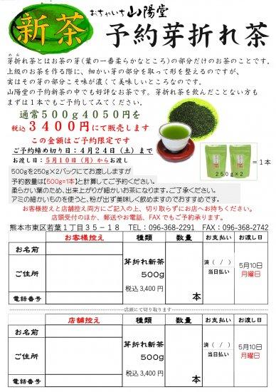 【予約新茶】芽折れ新茶【送料無料】