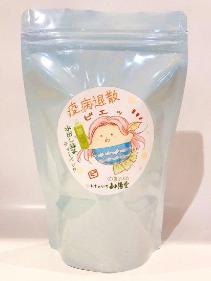 【鹿子木灯先生コラボ商品】水出し緑茶ティーバッグ【画像2】