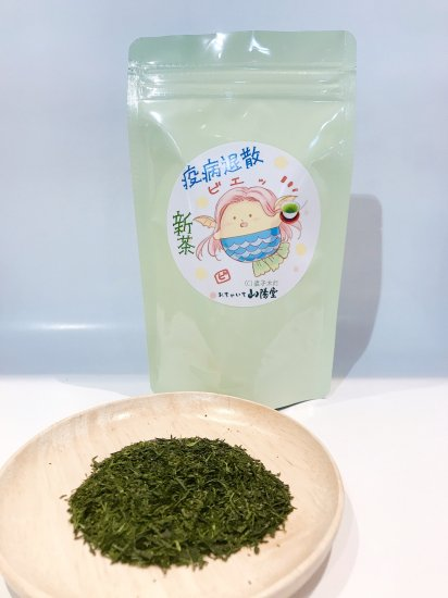 【鹿子木灯先生コラボ商品】令和3年新茶