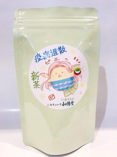 【鹿子木灯先生コラボ商品】令和3年新茶【画像2】