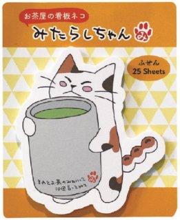 茶菓子・茶器その他 みたらしちゃん付箋