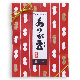 茶菓子・茶器その他 ありが豆(梅干し豆)
