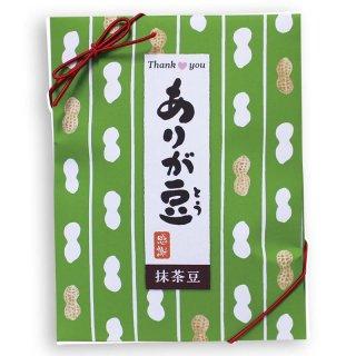 茶菓子・茶器その他 ありが豆(抹茶豆)