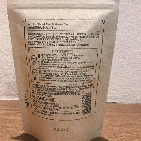 (chasobi)桃の緑茶【画像2】