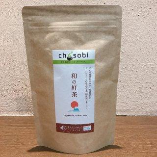 ティーバッグ (chasobi)和の紅茶