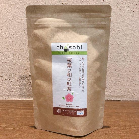 (chasobi)桜葉の和の紅茶