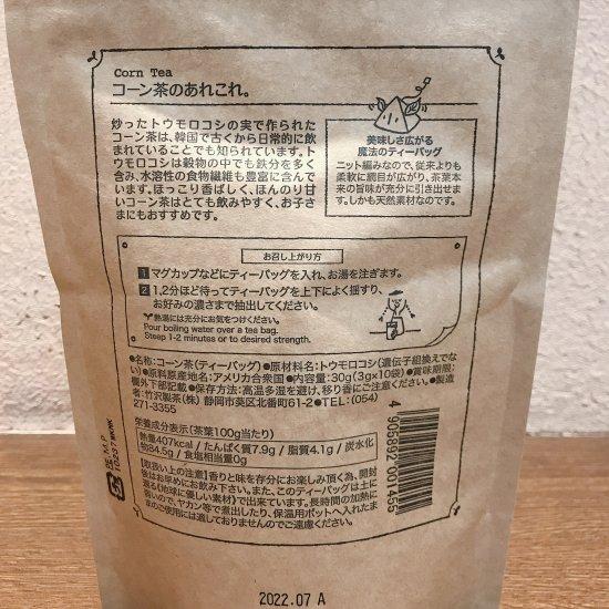 (chasobi)コーン茶【画像2】