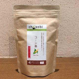 ティーバッグ (chasobi)コーン茶