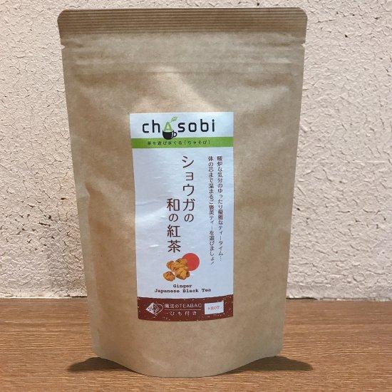 (chasobi)しょうがの和の紅茶