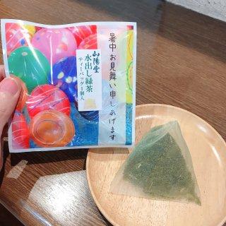 特集 水出し緑茶ティーバッグ(1個入・暑中見舞い)