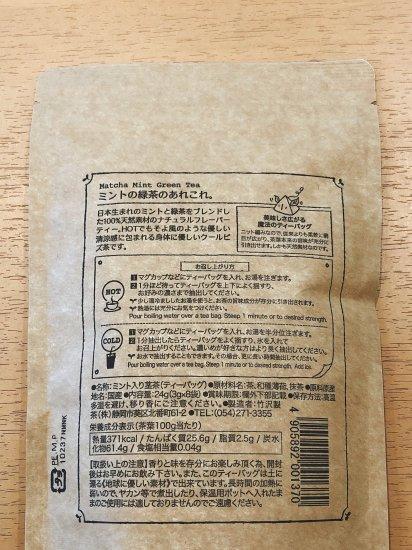 (chasobi)ミントの緑茶【画像2】