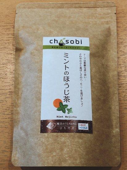 (chasobi)ミントのほうじ茶