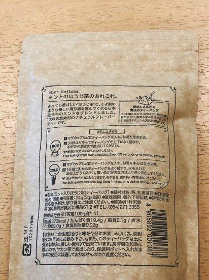 (chasobi)ミントのほうじ茶【画像2】