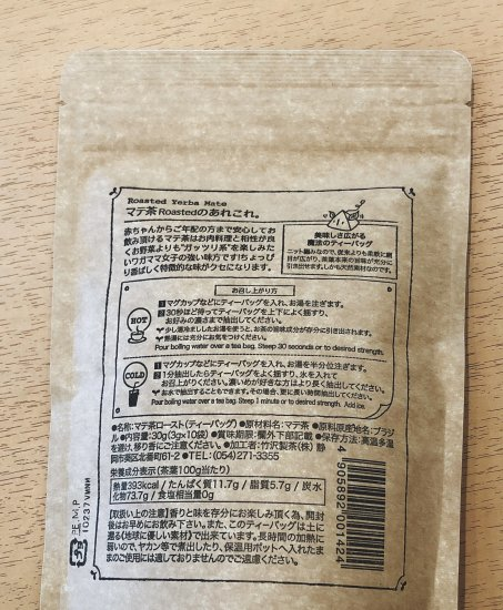 (chasobi)マテ茶【画像2】