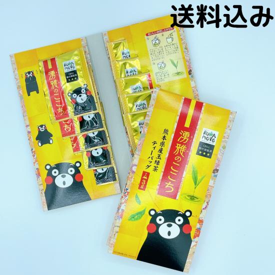 くまモンデザイン 湧雅のここちティーバッグ1セット【送料込】