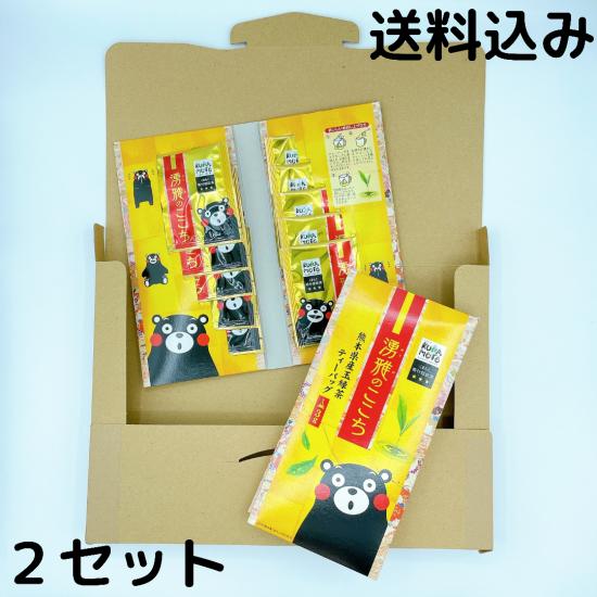 くまモンデザイン 湧雅のここちティーバッグ2セット【送料込】