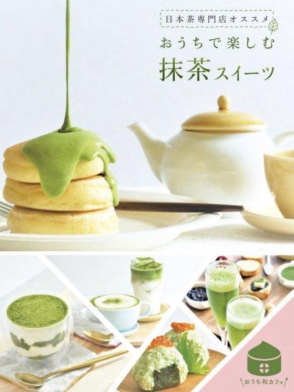 おうち抹茶 プレミアムセット(キャンペーンなし)【画像4】