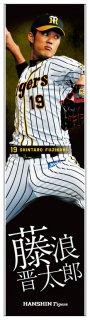 阪神タイガース 19藤浪晋太郎フィルムタペストリー【等身大】 2018年シーズンデザイン ド迫力を体感せよ!【50cm×205cm】※球団公認商品