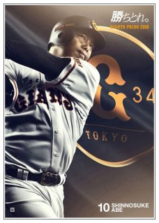 <img class='new_mark_img1' src='https://img.shop-pro.jp/img/new/icons47.gif' style='border:none;display:inline;margin:0px;padding:0px;width:auto;' />GIANTS PRIDE 2018 ポスター 10阿部慎之助