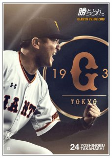 <img class='new_mark_img1' src='https://img.shop-pro.jp/img/new/icons47.gif' style='border:none;display:inline;margin:0px;padding:0px;width:auto;' />GIANTS PRIDE 2018 ポスター 24高橋由伸監督
