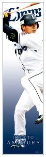 <img class='new_mark_img1' src='https://img.shop-pro.jp/img/new/icons47.gif' style='border:none;display:inline;margin:0px;padding:0px;width:auto;' />埼玉西武ライオンズ 3浅村栄斗 フィルムタペストリー【等身大】 2018年シーズンデザイン ド迫力を体感せよ!【50cm×180cm】※球団公認商品