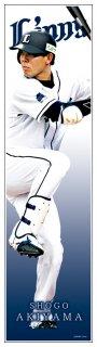 <img class='new_mark_img1' src='https://img.shop-pro.jp/img/new/icons47.gif' style='border:none;display:inline;margin:0px;padding:0px;width:auto;' />埼玉西武ライオンズ 55秋山翔吾 フィルムタペストリー【等身大】 2018年シーズンデザイン ド迫力を体感せよ!【50cm×190cm】※球団公認商品