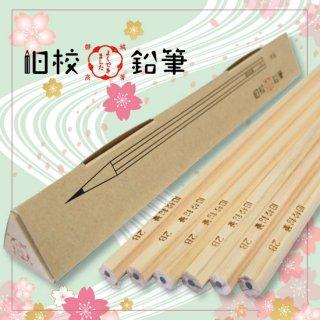 旧校鉛筆(2B:6本入×2セット)