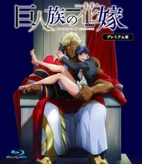【主題歌&サントラCD付き】「巨人族の花嫁」プレミアム版 [Blu-ray]