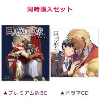 【キャストフリートークCD付き】「巨人族の花嫁」プレミアム版[Blu-ray]&「巨人族の花嫁」ドラマCD同時購入セット