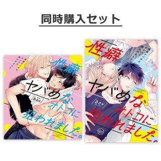 【キャストフリートークCD+複製台本付き】「性癖ヤバめなオトコに狙われました。」ドラマCD+単行本第2巻